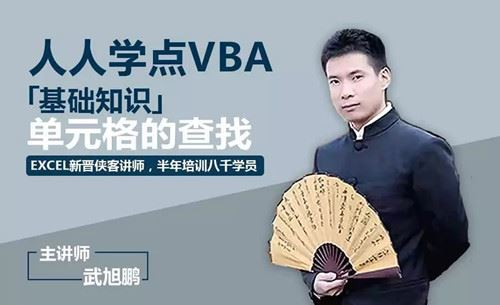 武旭鹏《人人学点VBA,Excel VBA入门教程》(高清视频)百度网盘