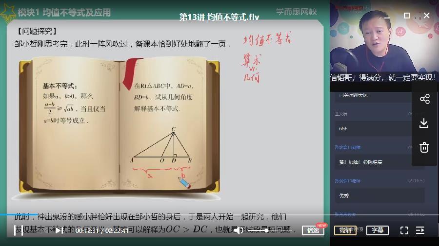 【春】初二数学直播 学而思目标班(全国版)朱韬