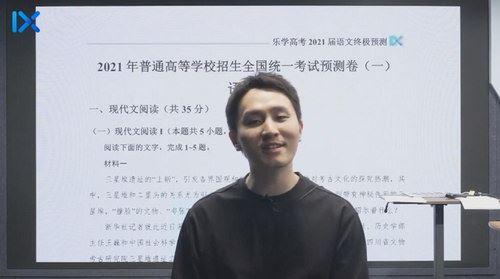 2021高考语文陈焕文押题课(终极预测)(高清视频)百度网盘