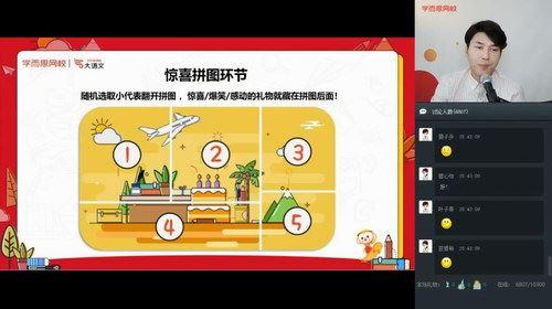 学而思2020寒六年级大语文达吾力江直播班(完结)(高清视频)百度网盘