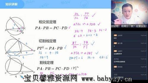 2021春季初二数学目标班朱韬(完结)(5.07G高清视频)百度网盘