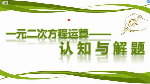 2019杰哥解密中考数学初升高衔接班(高清视频)百度网盘