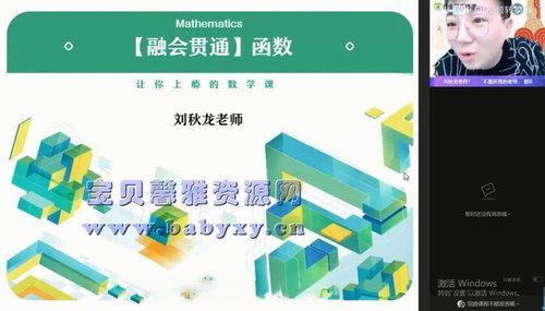 2021作业帮高三刘秋龙数学寒假班(高清视频)百度网盘