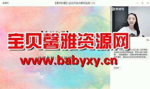 猿辅导高三备考2021语文殷丽娜秋季班(高清视频)百度网盘