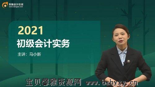2021初级会计实务马小新导学先修班(12讲全)(3.13G高清视频)百度网盘