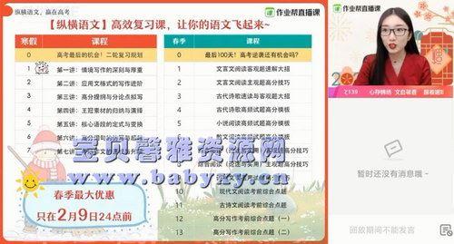 2021作业帮高三邵娜语文寒假班(清北)(高清视频)百度网盘
