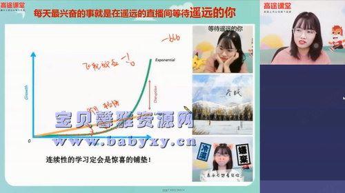 高途课堂刘梦亚初二数学2020春季班(4.81G高清视频)百度网盘