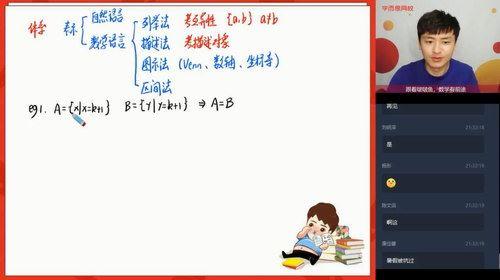 2020秋季高一傅博宇数学目标双一流直播班(新人教