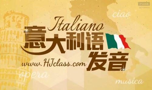 意大利语发音(396M高清视频)百度网盘