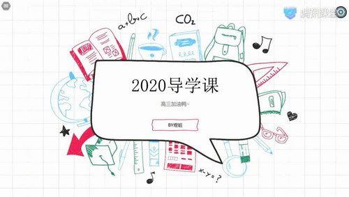 2020周芳煜生物全年联报(28.7G高清视频)百度网盘