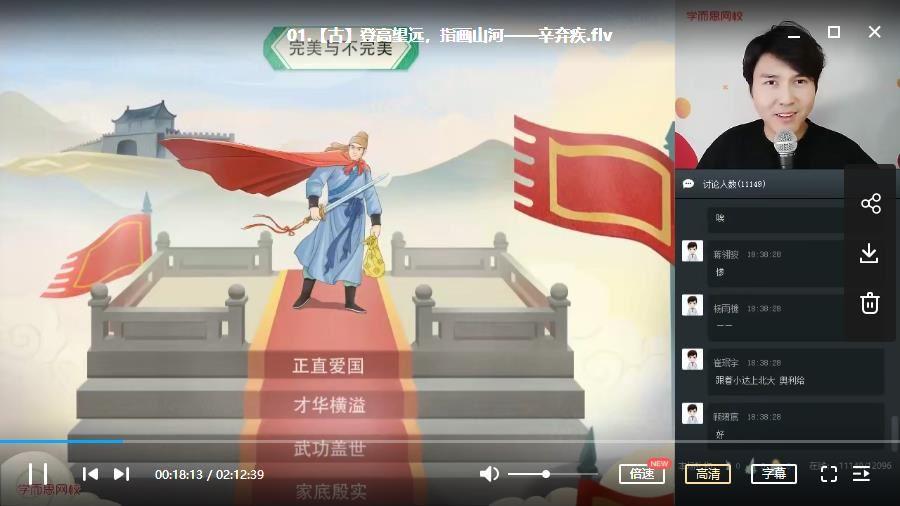 【2020-春】四年级大语文 学而思直播班(达吾力江)