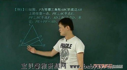 网校朱韬初二寒假数学竞赛班(完结)(2.39G高清视频)百度网盘