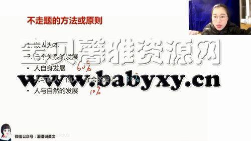 2021考研英语潘赟写作密训(10.1G高清视频)百度网盘