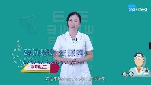 芝麻学社护眼课(完结)(高清视频)百度网盘