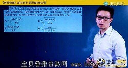 2021高考物理坤哥三轮复习真经500题