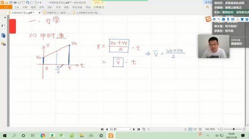 2021高考物理刘杰押题课(冲刺班)(高清视频)百度网盘