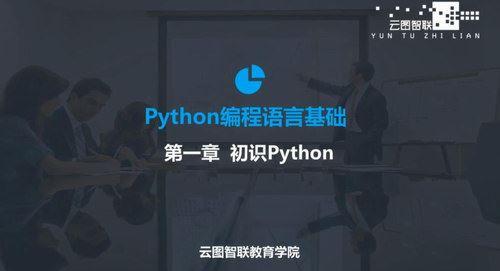 2020年最新Python零基础教程(高清视频)百度网盘