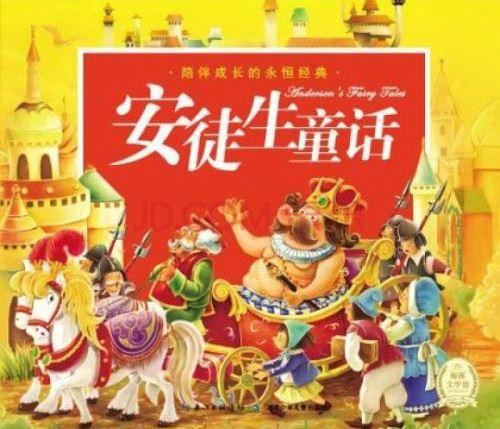 安徒生童话全集mp3版19CD 百度网盘下载