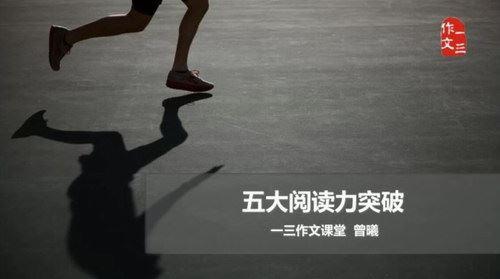 曾曦系列:五大阅读力突破(跟谁学标清打包)百度网盘