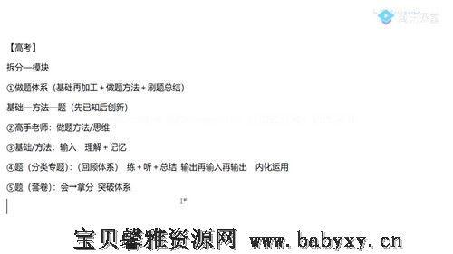 2021高考地理刘勖雯二轮1000题(32.1G高清视频)百度网盘