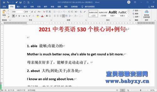 2021中考英语530个核心词例句(doc格式)百度网盘