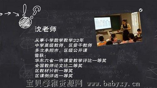 智慧数学二年级上册(360M 720×526视频)百度网盘