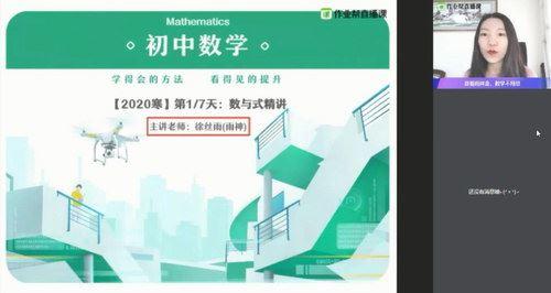 2020寒徐丝雨中考数学尖端班(高清视频)百度网盘