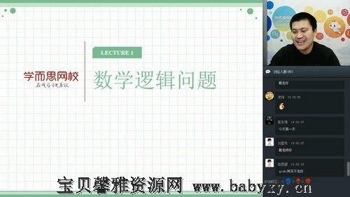 初二数学戴宁直播实验班寒假课程(全国)(3.31G高清视频)百度网盘