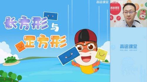 2020高途三年级胡涛数学秋季班(5.19G高清视频)百度网盘