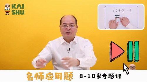 凯叔3-4年级名师应用题(完结)(高清视频)百度网盘