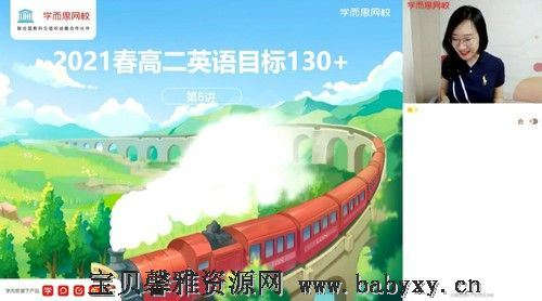 2021春季高二英语目标130+张钦(完结)(32.8G高清视频)百度网盘