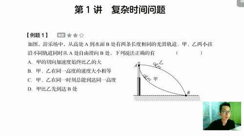 2020有道精品课李楠物理全年联报(76G高清视频)百度网盘