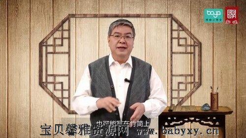 博雅小学堂李山教授
