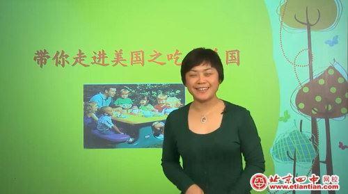 北京四中网校高三英语(高清视频)百度网盘