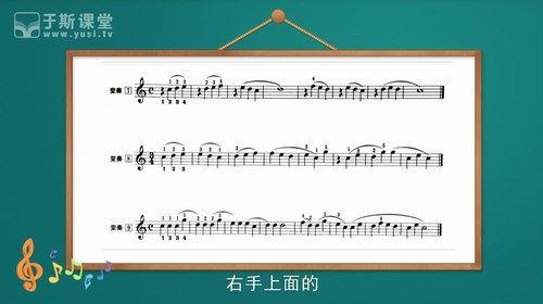 于斯课堂《拜厄钢琴基本教程》初级钢琴入门高清教学视频(111课时)百度网盘