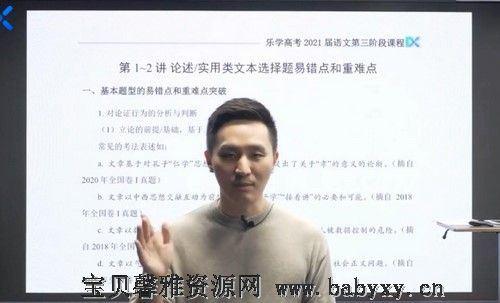 2021语文陈焕文第三阶段(11.4G高清视频)百度网盘