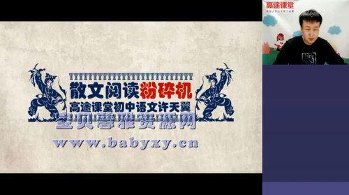 高途课堂许天翼初二语文2020寒假班(1.70G高清视频)百度网盘