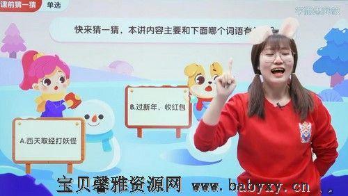 网校2021年寒假一年级数学直播目标s班赵晶(完结)(2.47G高清视频)百度网盘