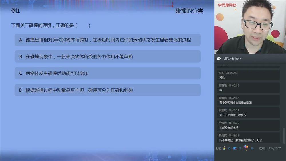 2019暑【学而思】高二物理凌云班课改