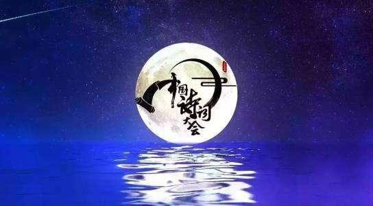 《中国诗词大会》第一季到第四季 MP4视频 百度网盘下载