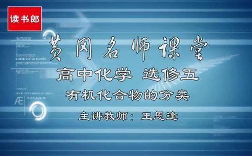 黄冈名师课堂升级版人教版高中化学选修5王恩逢(800×496视频)百度网盘