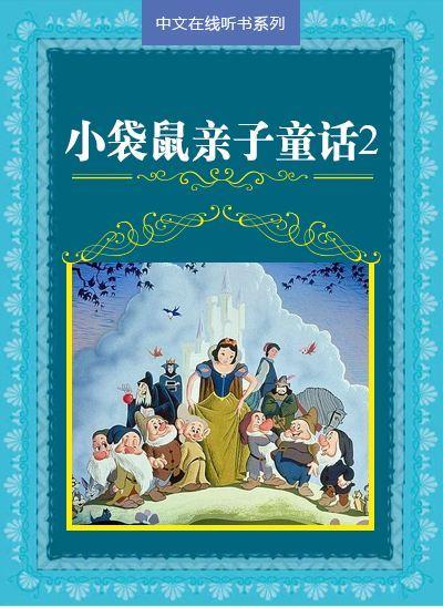 儿童故事《小袋鼠亲子童话》MP3免费下载 29集
