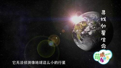 萌眼看世界之马斯克也喜欢的宇宙运行课(高清打包)百度网盘