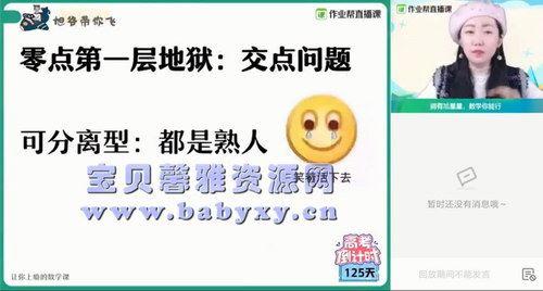 2021作业帮高三何晓旭数学寒假班(理数985)(高清视频)百度网盘