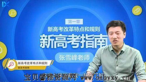 2020高考张雪峰志愿填报(10.6G高清视频)百度网盘