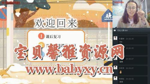 学而思2020年春季班四年级大语文直播班(达吾力江)(高清视频)百度网盘