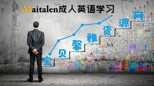 Maitalen成人英语学习的七大秘诀(标清视频)百度网盘