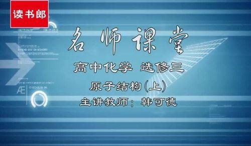 黄冈名师课堂升级版人教版高中化学选修3韩可德(800×496视频)百度网盘