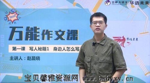 华语未来豆神大语文万能作文课(完结)(6.75G高清视频)百度网盘