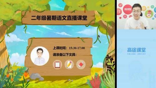 2020高途二年级李鑫语文暑期班(2.67G高清视频)百度网盘